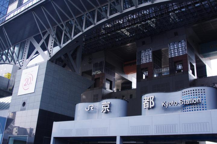 ほぼ2泊3日京都-名古屋日記