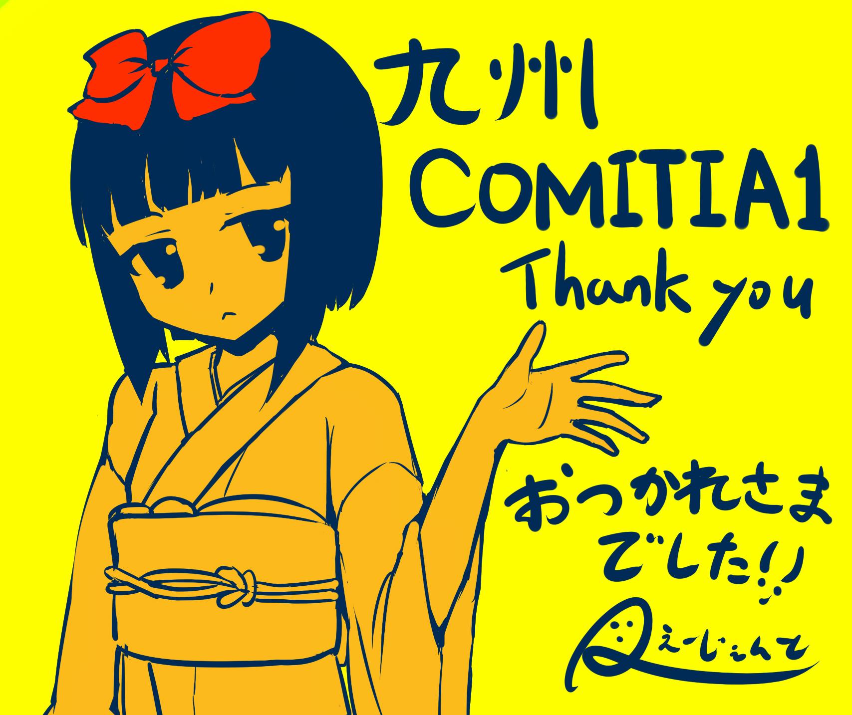 【九州コミティア1】お疲れさまでした!